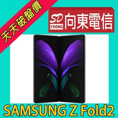【向東-新北三重店】三星 z fold2 可摺式螢幕 12+512g 7.6吋 搭遠傳5G999吃到飽 57490元