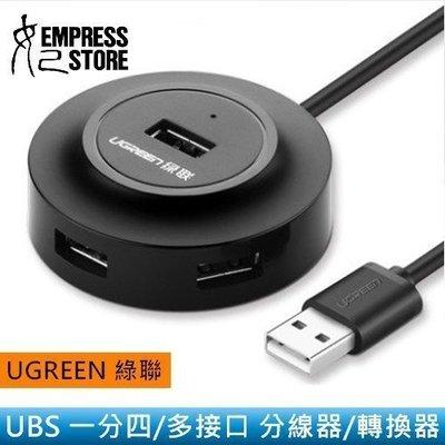 【妃小舖】Ugreen/綠聯 CR106 2米 1分4/4孔 USB HUB 集線器/分線器 筆電/鍵盤/滑鼠/隨身碟