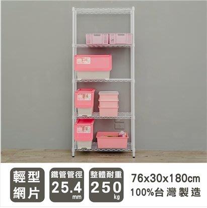 【免運】 76X30X180 CM 輕型五層烤漆白波浪架/收納架/置物架/展示架/鐵架/層架