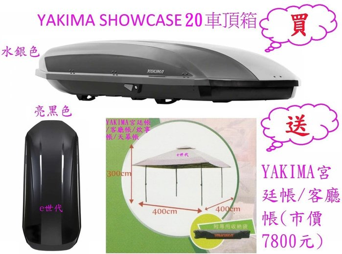 e世代YAKIMA SHOWCASE 20 車頂行李箱水銀色566L凱仕行李箱車頂架置物箱漢堡箱雙邊開車頂箱買就送宮廷帳
