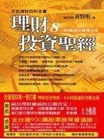 新【 10 一元起標】《理財投資聖經(附光碟)》ISBN:9861276971黃賢明 證券投資技術分析股票 二手書籍