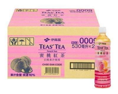 (漾霓)- 代購~Ito-En 伊藤園 TEAS'TEA 蜜桃紅茶 530毫升 X 24瓶-109828 (代購商品
