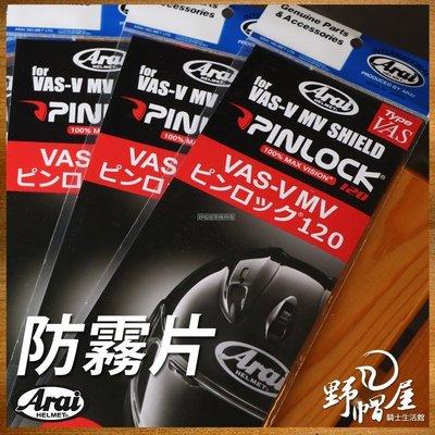 三重《野帽屋》日本 ARAI RX-7X PINLOCK Type VAS 原廠防霧片 除霧片 防止起霧 透明 1片裝