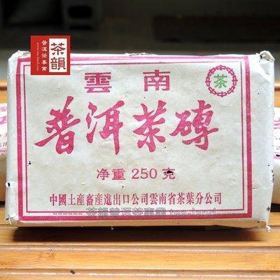 [茶韻]珍藏老熟磚茶-90年代-棗香磚...