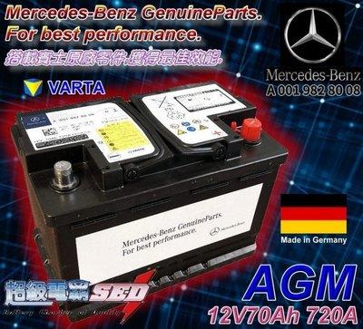 【中壢電池】德國賓士 BENZ 奔馳 正廠電池 12V70AH AGM E39 VARTA B180 C250 C280