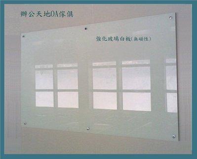 【辦公天地】強化玻璃白板180*120無磁性,訂製品備顏色ˋ筆槽可選配,,配送新竹以北都會區