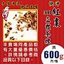 L1A0221【3D立體紅棗茶塊►600g】✔快速出味...