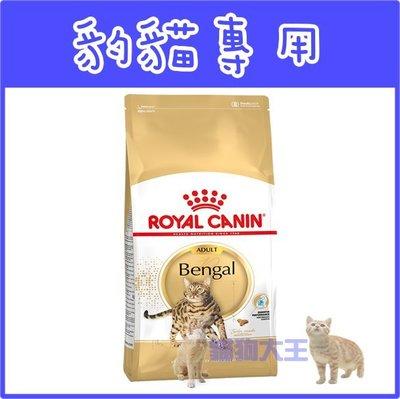 **貓狗大王**BG40 法國皇家豹貓飼料-----2公斤