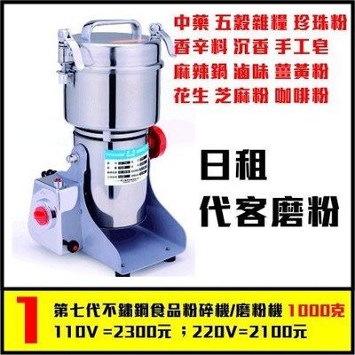 第七代1000克不鏽鋼粉碎機/打粉機/磨粉機 公司福利品 原價4500 110V