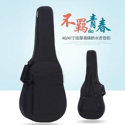 民謠吉他包38寸39寸40寸41寸加厚吉它琴包 古典木吉他防水包