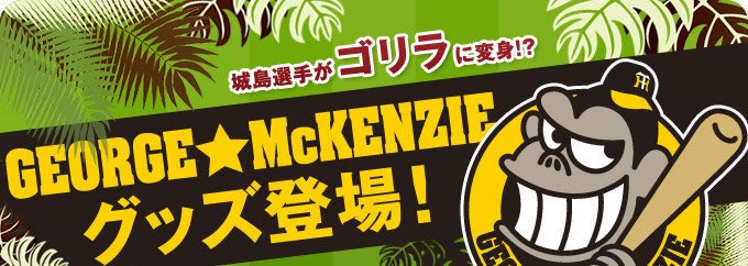 貳拾肆棒球-日本帶回日職棒阪神虎城島健司McKENZIE螢幕保護擦造型手機吊飾