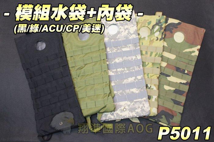 【翔準軍品AOG】模組水袋+內袋 水袋包 行軍 露營 水管 便利水袋 生存遊戲 P5011