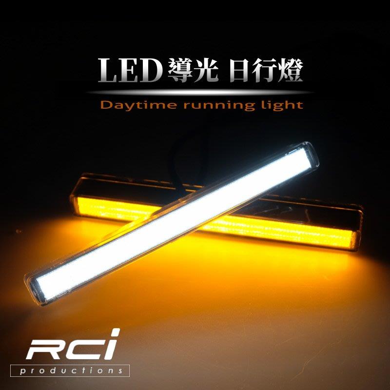 RCI 通用型 【導光日行燈】獨家 智慧模組設計 雙色功能 方向燈跑馬 流水 適用各車款 DIY無難度 超簡單