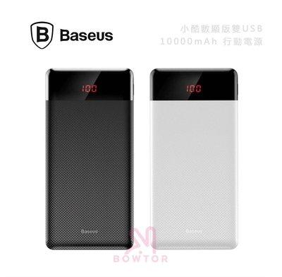 光華商場。包你個頭【Baseus】倍思 10000mAh 數顯版 雙USB 行動電源 電池 台灣公司貨 保固