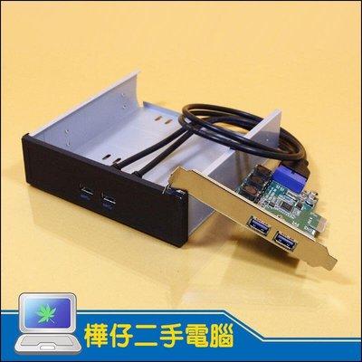 【樺仔3C】光碟機位 USB 3.0 組合餐 / USB3.0 前置面板+PCI-E 轉USB3.0 5.25吋 擴充