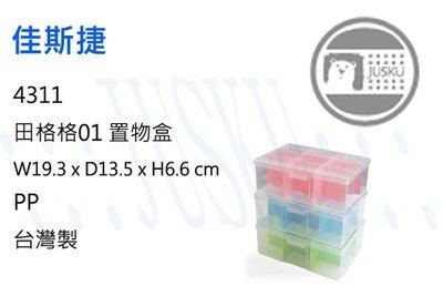 JUSKU 佳斯捷 4311 田格格 #1 收納盒 粉色 (三色)