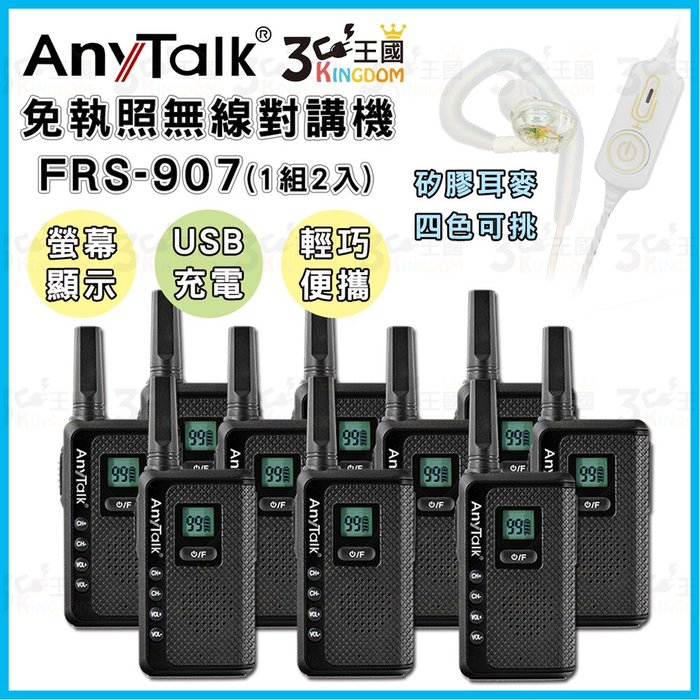 【3C王國】AnyTalk FRS-907 免執照無線對講機 黑色10入+贈矽膠耳麥*10 USB充電 液晶屏 餐廳