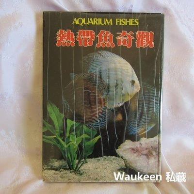 熱帶魚奇觀 AQUARIUM FISHES 觀賞選購飼養繁殖 水草 餵餌 疾病處理 國豐文化 園藝寵物