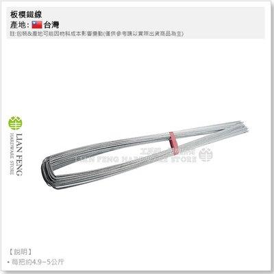 【工具屋】*含稅* 鐵線 12# * 90cm 板模鐵線 鉛線 營造 板模建築 鐵筋 灌漿 夾層封板 綁鋼筋 台灣製
