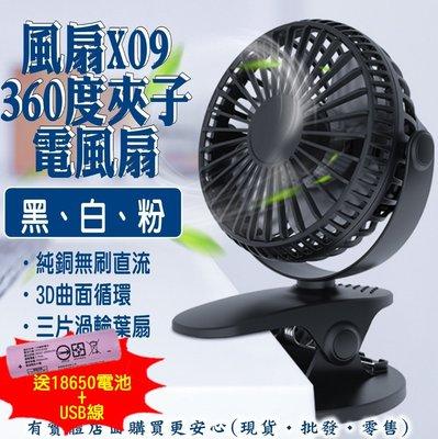 37606-143-興雲網購【360度夾子風扇+送usb線+18650電池】桌上型電扇 循環扇 電風扇 風扇 電扇 桌扇