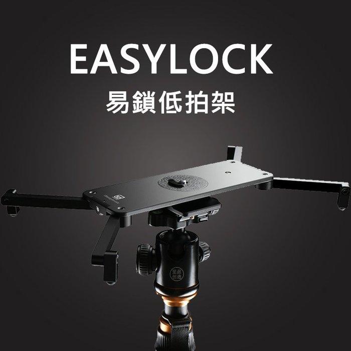 黑熊館 PORKSETS EASYLOCK 易鎖低拍架 低角度拍攝 桌上型腳架 輕便 便攜 可連接三腳架