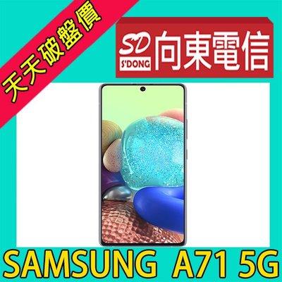【向東-南港忠孝店】全新Samsung A71 5G A716 6.7吋 8+128g 四鏡頭遠傳1399手機1元