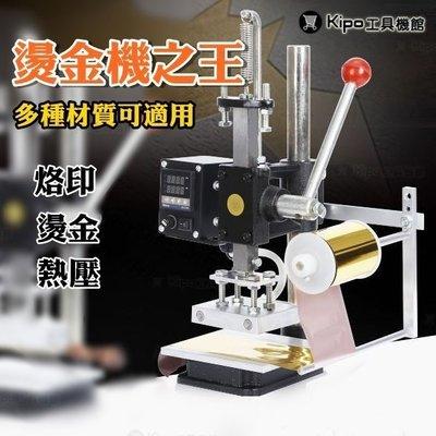 多功能 壓印機 燙金機轉印機 烙印機 鞋子鞋幫烙印 銅模訂製 壓皮機 塑膠壓印-MAK001684A