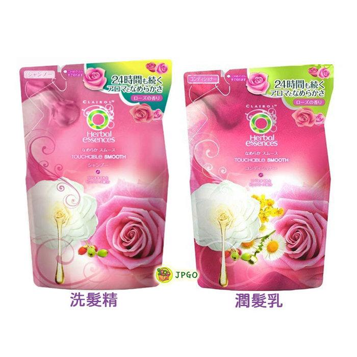 【JPGO】日本進口 Herbal Essences 草本精華補充包 玫瑰香 洗髮340ml067潤髮乳340g958