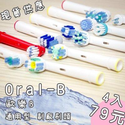 現貨🐳 歐樂B 副廠Oral-B 4支 德國百靈電動牙刷頭 EB18 EB20 EB25 EB30 EB50 EB10
