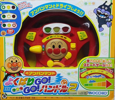 PINOCCHIO DRIVE WITH ANPANMAN FREQUENTLY GO! GO! HANDLE 2 麵包超人軚盤 30516 (JPA#166)