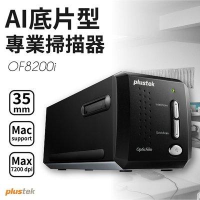 ~ Plustek 辦公室掃描專家 ~ AI底片掃描器 OF8200i 辦公 居家 事務機器 專業器材