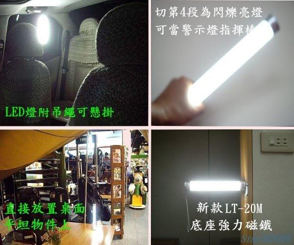 福連行 磁吸式LED燈2W(充電式)LT-20M 演唱會 警示燈指揮棒 緊急照明燈 車隊 室內 戶外活動 登山 露營適用
