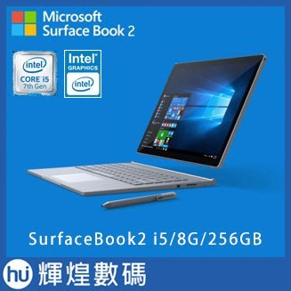 Microsoft Surface Book2 13.5吋 i5-256G 筆電 HMX-00013 台灣公司貨
