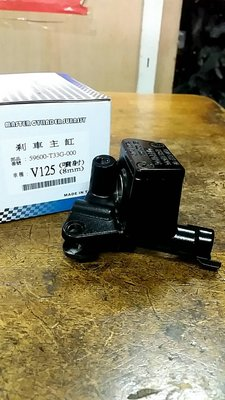 SUZUKI 鈴木 V125 煞車主缸 油壓主缸 油壓總泵 油缸 ( 台製副廠)8mm鏡座
