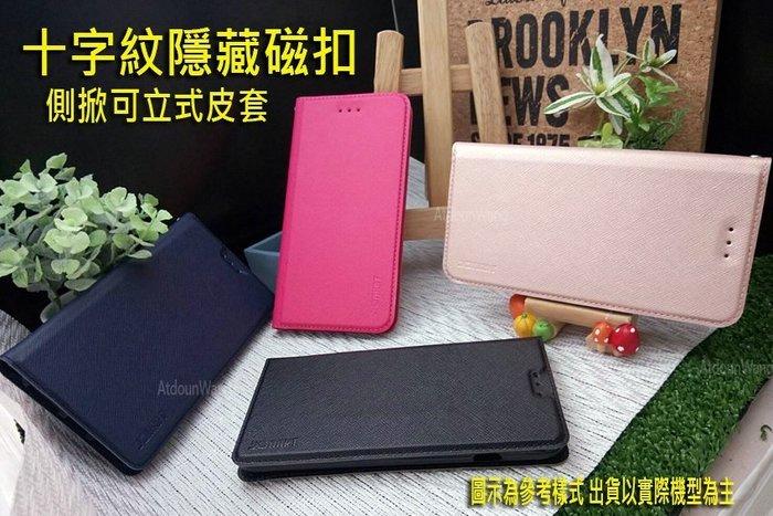 【太陽3C】iPhone X XS 5.8吋 XR 6.1吋 XS MAX 6.5吋  十字紋 側翻皮套
