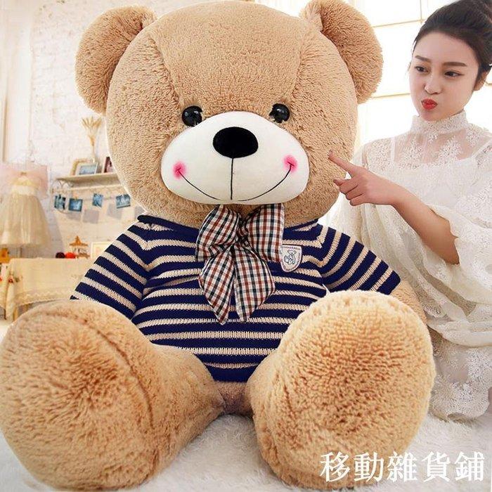 生日禮物泰迪熊貓公仔毛絨玩具布娃娃抱抱熊女生大熊玩偶抱枕可愛【移動砸貨鋪】