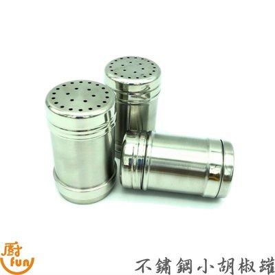 [現貨] 胡椒罐 不鏽鋼胡椒罐 滿天星胡椒罐 不鏽鋼滿天星胡椒罐  調味罐 調味瓶