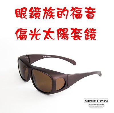 (滿800免運)偏光太陽眼鏡加大包覆式套鏡近視眼鏡可戴UV400抗紫外線防眩光台灣製造