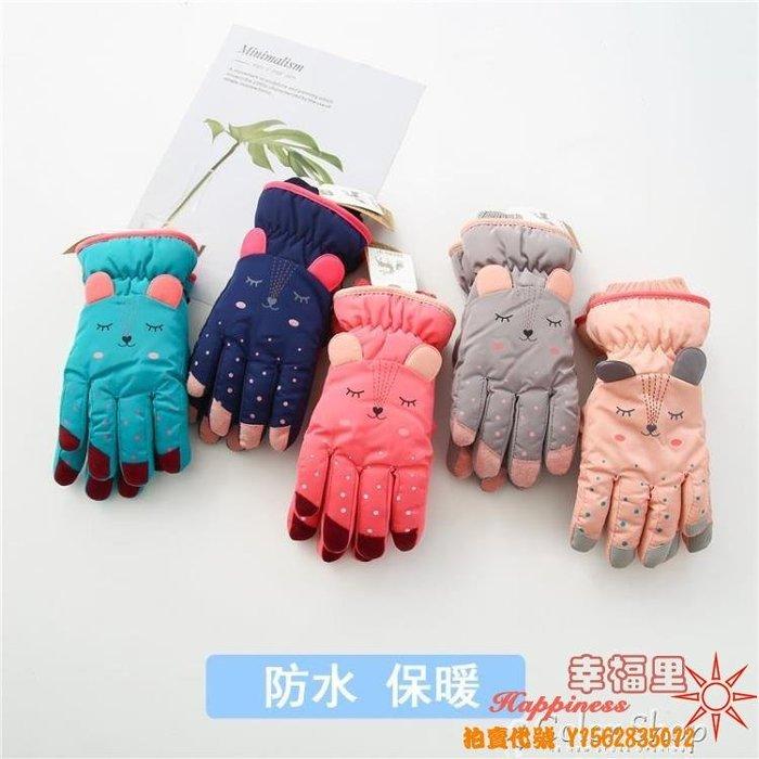 兒童手套冬季滑雪防水男童女童中大童五指防滑加絨加厚6-12歲