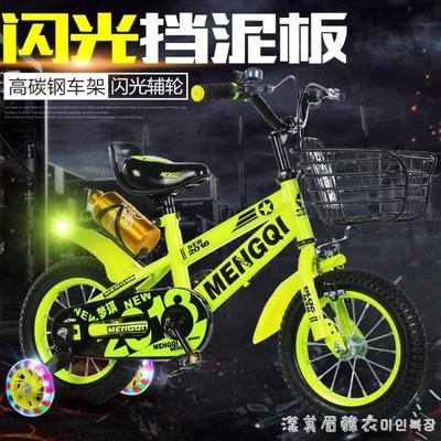 兒童自行車2-4-6-8-9-10歲男孩寶寶腳踏車3小女孩單車12-18寸童車 NMS