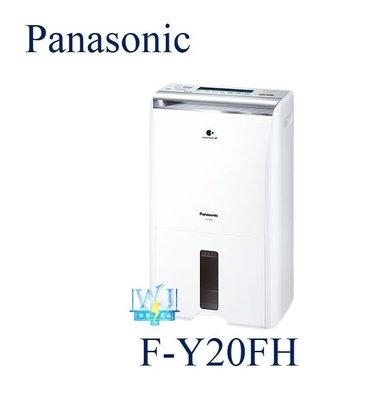即時通低價【暐竣電器】Panasonic 國際 F-Y20FH / FY20FH除濕清淨型除濕機 台灣製除濕機
