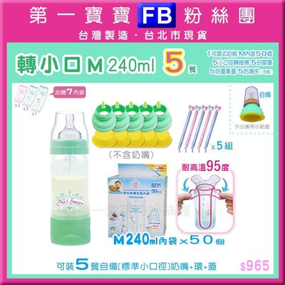 FB❤轉小口M 240ml 5餐❤第一寶寶拋棄式奶瓶超值組 [1可調式奶瓶 5餐轉接器組 M50個內袋補充包 5支防漏夾