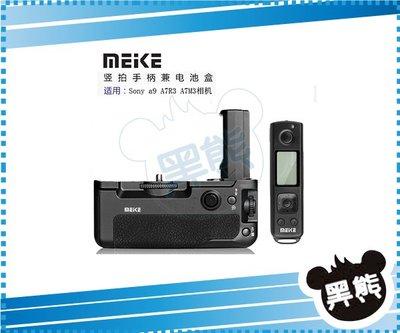 黑熊館 Meike 美科 MK-A9 Pro 電池手把 SONY A7R III A7R3 A9 無線遙控手柄 A73