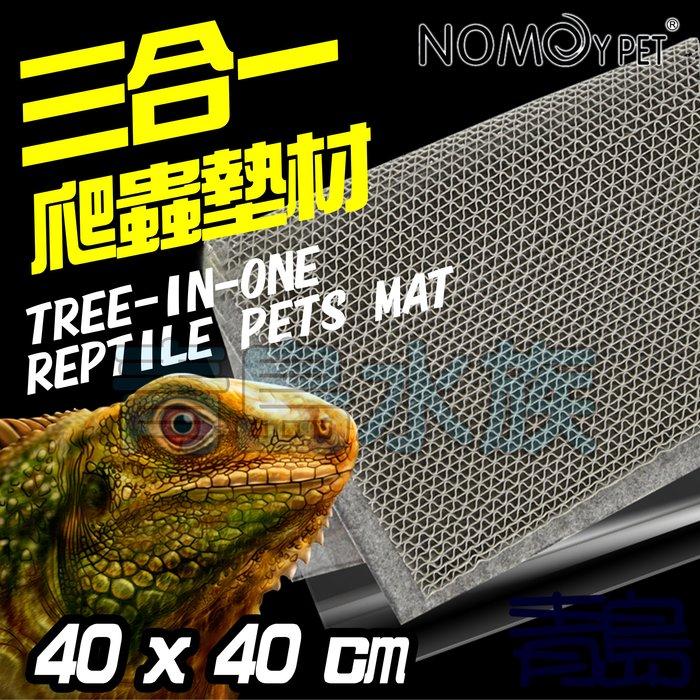 Y。。。青島水族。。。NC-11中國NOMO諾摩-三合一爬蟲墊材  防水地墊 保溼地毯 陸龜蜥蜴蛇==40x40cm