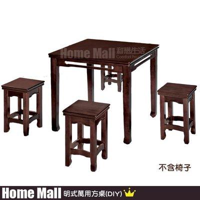 HOME MALL~明式萬用方桌(寬90公分) $2900~(自取價)5S