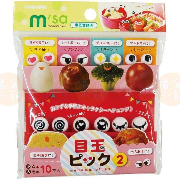 【橘白小舖】日本進口 msa 正版 眼睛 2 便當 裝飾叉 7支 水果叉 三明治叉 點心叉 食物叉 叉子 叉 目玉