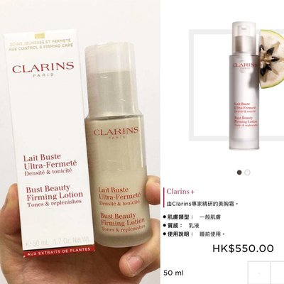 Clarins Bust Beauty Firming Lotion健胸緊緻乳霜 50ml