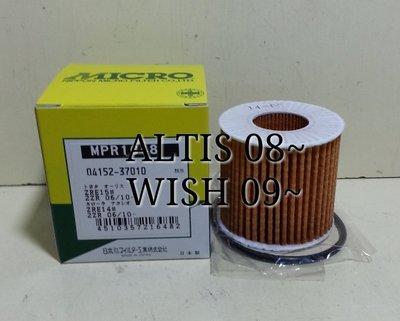 豐田 ALTIS 08- WISH 09- 引擎 機油濾清器 機油芯 紙質濾芯(10個免運) 日本製MICRO