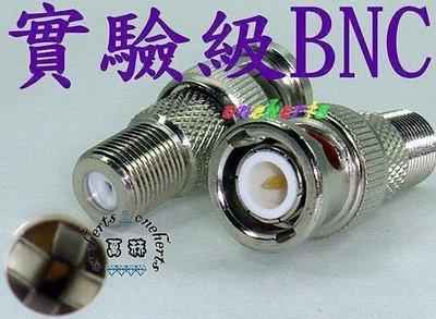 萬赫 BNC公轉F母 實驗級BNC梅花式夾法 攝影機 CCTV 監視器 有線電視 數位電視 類比 數位kk