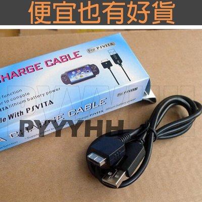 PSV 充電線 電源線 USB 傳輸 PS VITA 數據線 PSVITA傳輸線